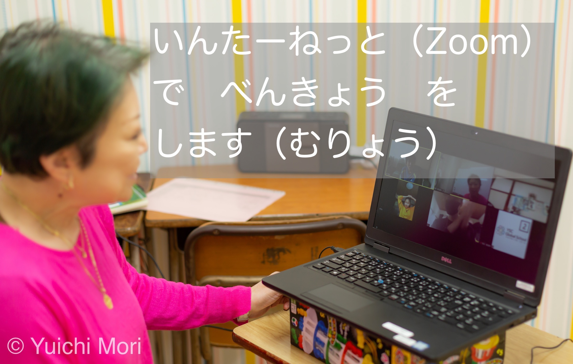 Zoom で べんきょう を おしえます。YSC Global School: Free Online Learning Support for Foreign Children in Japan